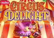ทดลองเล่นเกม Circus Delight