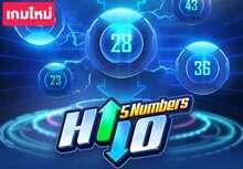 ทดลองเล่นเกม Five Numbers Hi Lo