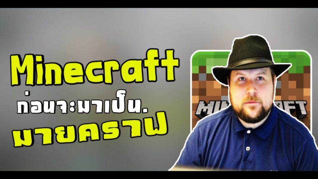 จุดเริ่มต้นของเกม Minecraft
