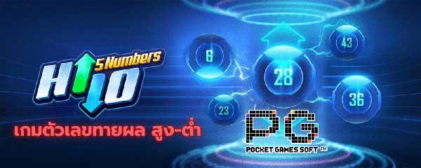 ทดลองเล่นเกม Five Numbers Hi Lo JOKER8899