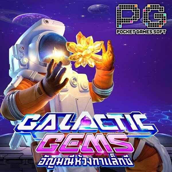 ทดลองเล่น Galactic Gems JOKER8899