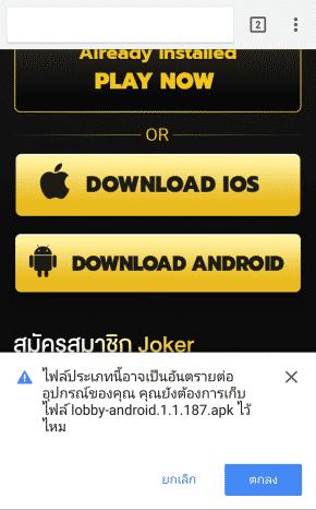 Download Joker Slot สำหรับระบบ Android - Step 1