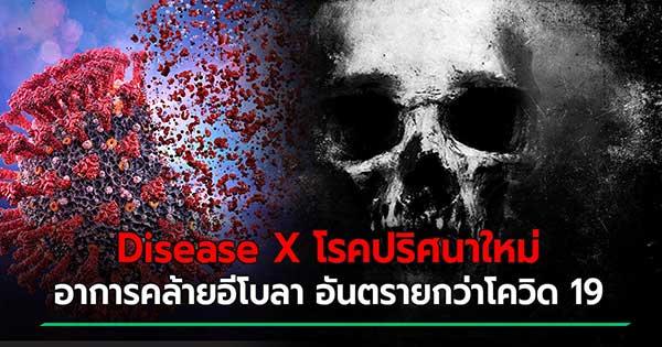 """""""Disease X"""" โรคที่น่ากลัวกว่า COVID-19"""