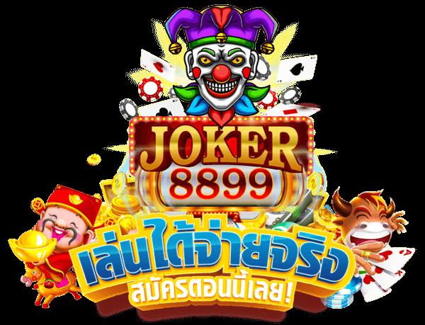 joker8899 Joker gaming เล่นได้จ่ายจริง เกี่ยวกับเรา