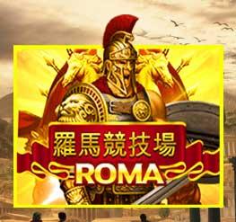 ทดลองเล่น Roma