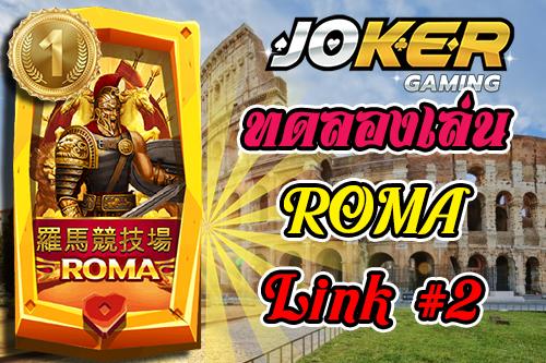 Joker Game ทดลองเล่น Roma Slot เกมสล็อตโรม่า
