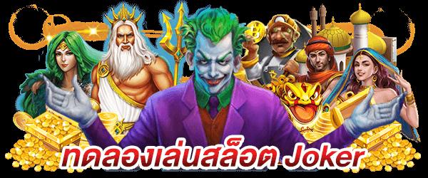 ทดลองเล่นสล็อต Joker Gaming