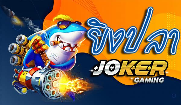 Joker Slot เกมยิงปลา อัพเดทใหม่