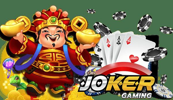 Joker Slot สล็อตออนไลน์ เครดิตฟรี100