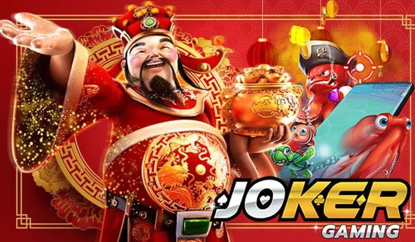 Joker Slot รับโบนัส100 หรือ เครดิตฟรี ทุกชั่วโมง