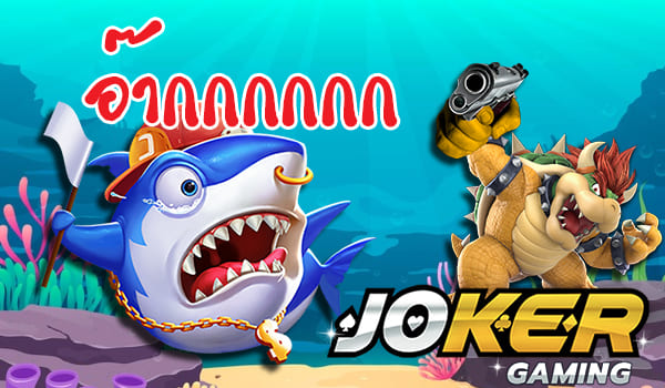 Joker Slot สล็อต แจกเครดิตฟรี 100 Jokergaming สล็อตโจ๊กเกอร์