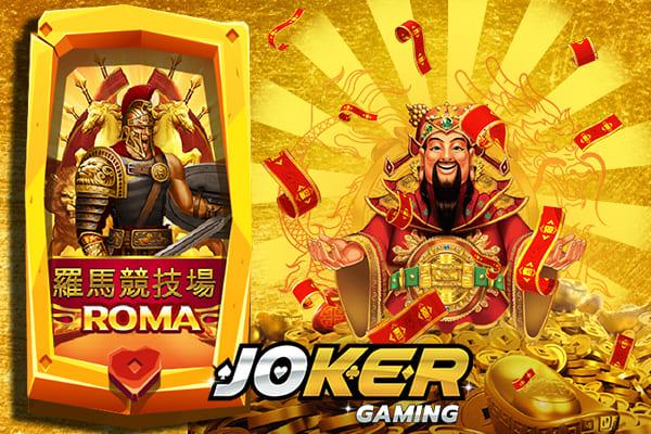 Joker Gaming สล็อตออนไลน์ ที่น่าเล่นที่สุด 2021