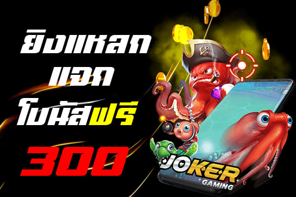 Joker Slot สล็อตออนไลน์ ถอนได้ ไม่ต้องฝาก