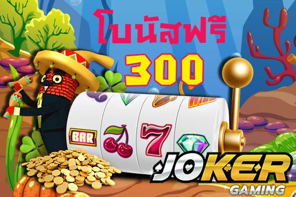 Joker Slot เกมสล็อตออนไลน์ คนไทยชอบเล่น
