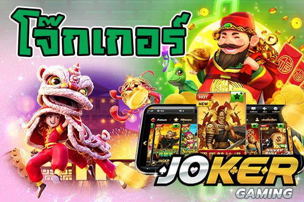 Joker Slot เกมสล็อต ออนไลน์ อันดับ 1 ของไทย