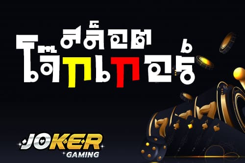 Joker game สมัคร สล็อต ออนไลน์ ทำอย่างไร
