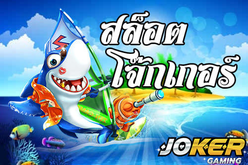 Joker Game เกมสล็อตโจ๊กเกอร์ แนะนำเกม สล็อตออนไลน์ อัพเดทใหม่ 2021
