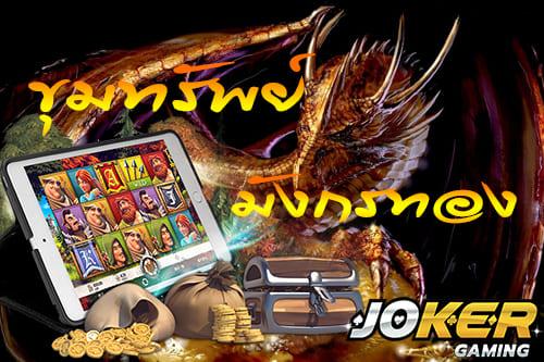 Joker Game สล็อตออนไลน์ เครดิตฟรี 100 โบนัสสมัครใหม่ 300
