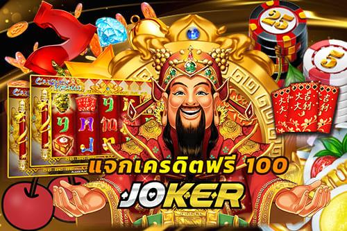 Joker Game เว็บตรง สล็อตโจ๊กเกอร์ เครดิตฟรี 100