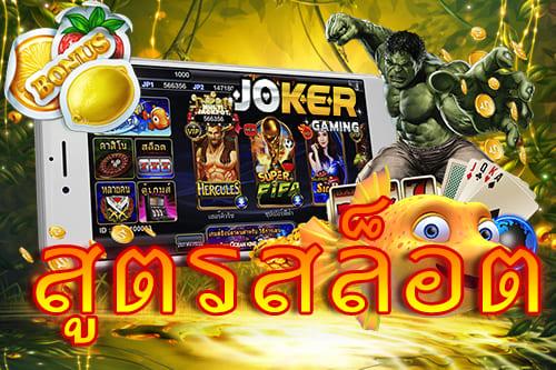 Joker Game เทคนิคสล็อต เล่นอย่างไรให้ได้เงิน สูตรสล็อต 2021