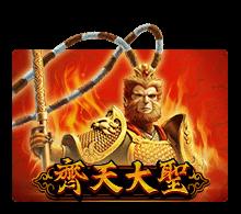 รีวิวเกม Monkey King