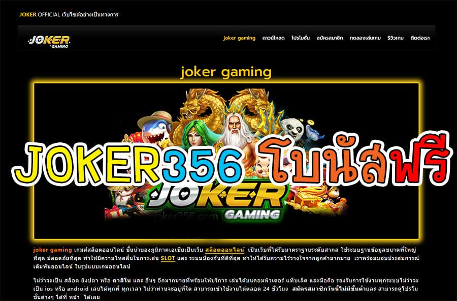 สล็อตออนไลน์ Joker356 ฝาก ถอน เร็ว โบนัสฟรี