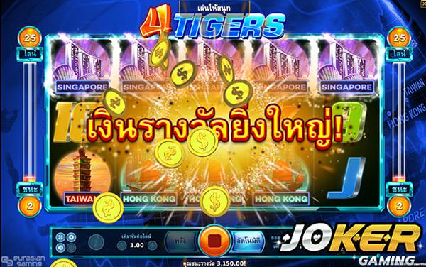 รีวิวเกม Four Tigers