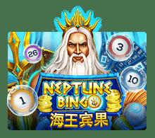 รีวิวเกม Neptune Bingo