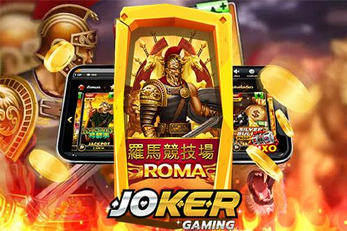 อยากเล่น สล็อตโรม่า(Roma Slot) ต้องทำอย่างไร