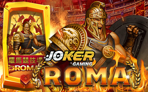 JOKER ROMA โรม่า สล็อต โจ๊กเกอร์